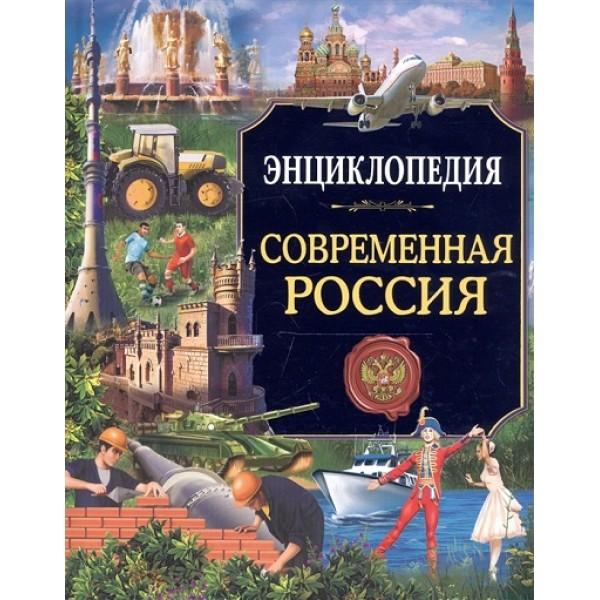 Современная Россия / Энциклопедия