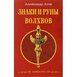 Знаки и руны волхвов. 5-е издание