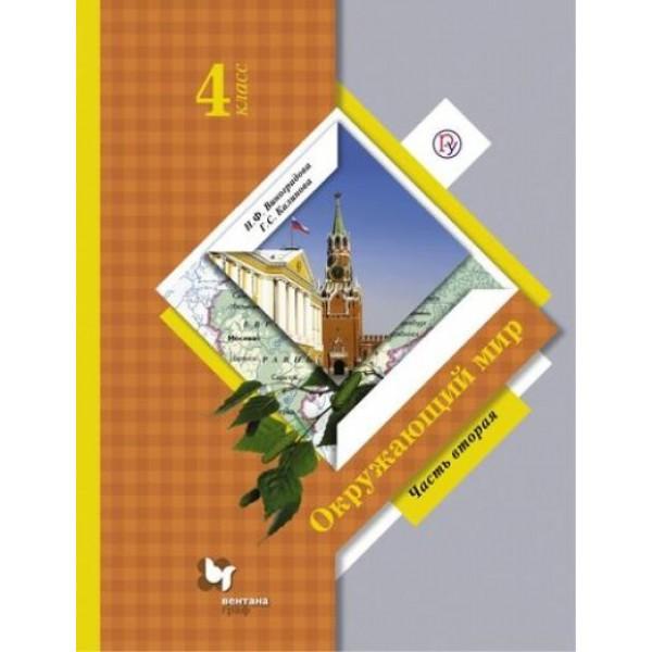 Окружающий мир. 4 класс. В 2 частях. Часть 2 / Учебник для учащихся общеобразовательных организаций. 4-е издание, доработанное