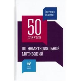 50 советов по нематериальной мотивации. 6-е издание