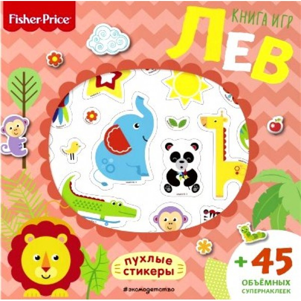 Fisher Price. Лев (Книга игр + 3D наклейки)