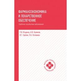 Фармакоэкономика и лекарственное обеспечение. Сердечно-сосудистые заболевания / Учебное пособие