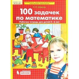 100 задачек по математике. Рабочая тетрадь для детей 5-6 лет
