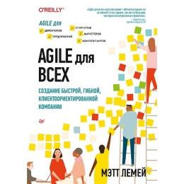 Agile для всех / Создание быстрой, гибкой, клиентоориентированной компании