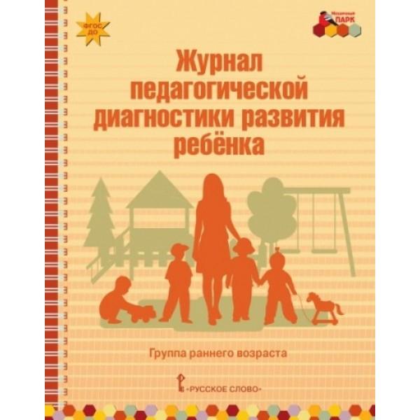 Журнал педагогической диагностики развития ребёнка. Группа раннего возраста