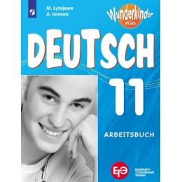 Deutsch 11. Arbeitsbuch = Немецкий язык. Рабочая тетрадь. 11 класс. Учебное пособие для общеобразовательных организаций и школ с углубленным изучением немецкого языка