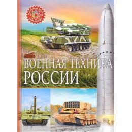 Военная техника России / Детская энциклопедия