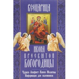 """""""Всецарица"""" икона Пресвятой Богородицы. Чудеса, акафист, канон, молитвы, информация для паломников"""