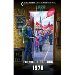 1970 / Фантастический роман
