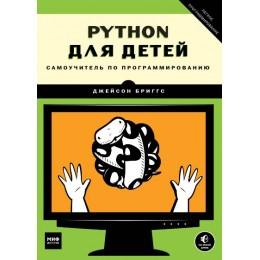 Python для детей / Самоучитель по программированию. 3-е издание