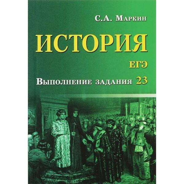 История. ЕГЭ. Выполнение задания 23 / 3-е издание