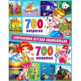 700 вопросов - 700 ответов. Современная детская энциклопедия