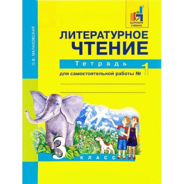 Литературное чтение. 3 класс. Тетрадь для самостоятельной работы № 1. 5-е издание, стереотипное