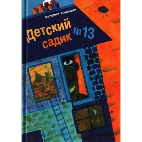 Детский садик № 13. Сборник сказок и рассказов