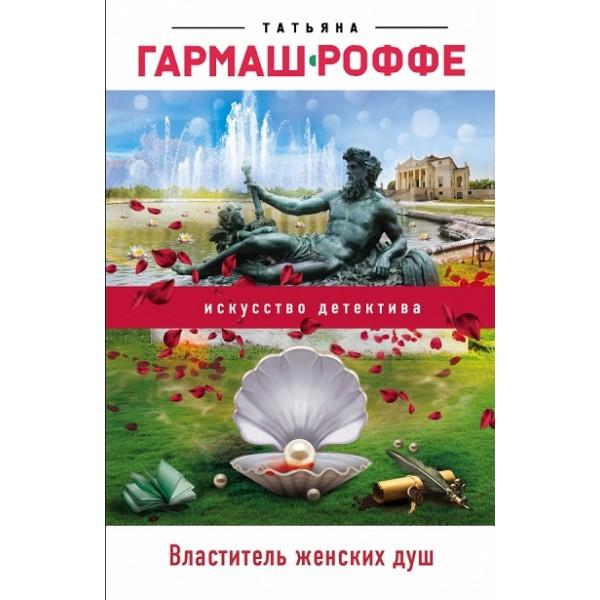 Властитель женских душ / Роман