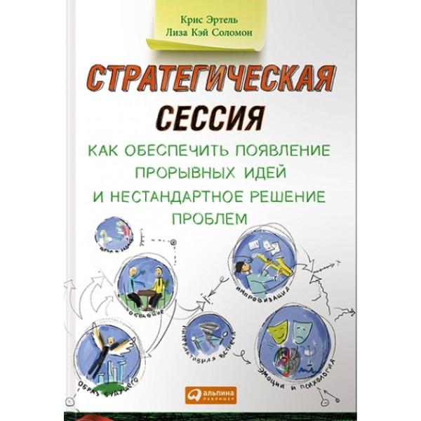 Стратегическая сессия. Как обеспечить появление прорывных идей и нестандартное решение проблем. 3-е издание