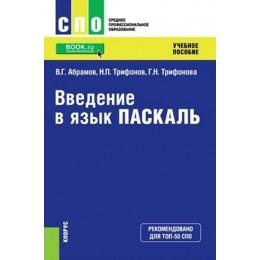 Введение в язык Pascal. Учебное пособие