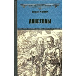 Апостолы (Роман)