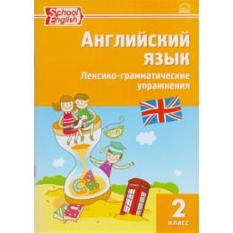 Английский язык. Лексико-грамматические упражнения. 2 класс / ФГОС. 3-е издание