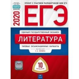 ЕГЭ 2020 Литература. Типовые экзаменационные варианты (10 вариантов) (под ред. Зинина С.А.) Национальное Образование