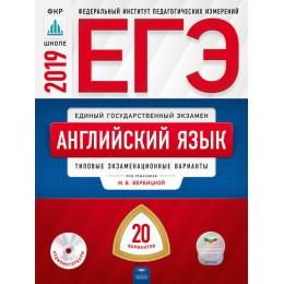 ЕГЭ-2019. Английский язык. Типовые экзаменационные варианты / 20 вариантов