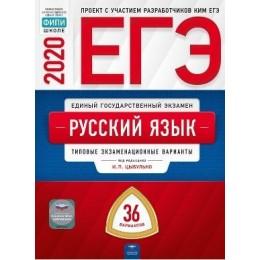 ЕГЭ 2020 Русский язык. Типовые экзаменационные варианты (36 вариантов) (под ред. Цыбулько И.П.) Национальное Образование