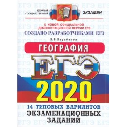 ЕГЭ 2020 География. Типовые варианты экзаменационных заданий (14 вариантов) (Барабанов В.В.) (к новой офиц. демонстрац. версии) (50183), (Экзамен, 2020), c.176