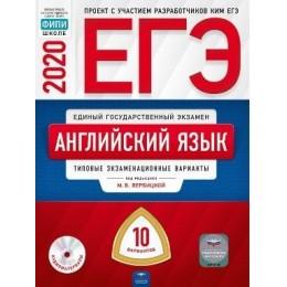 ЕГЭ 2020 Английский язык. Типовые экзаменационные варианты (10 вариантов) (под ред. Вербицкой М.В.) Национальное Образование