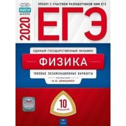 ЕГЭ 2020 Физика. Типовые экзаменационные варианты (10 вариантов) (под ред. Демидовой М.Ю.) Национальное Образование