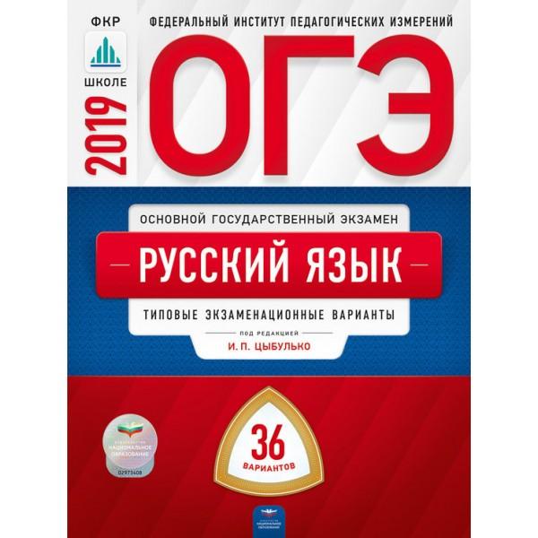 ОГЭ-2019. Русский язык. Типовые экзаменационные варианты (36 вариантов)
