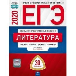 ЕГЭ 2020 Литература. Типовые экзаменационные варианты (30 вариантов) (под ред. Зинина С.А.) Национальное Образование