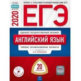 ЕГЭ 2020 Английский язык. Типовые экзаменационные варианты (20 вариантов) (под ред. Вербицкой М.В.) Национальное Образование