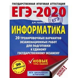 ЕГЭ 2020 Информатика. 20 тренировочных вариантов экзаменационных работ для подготовки (Ушаков Д.М.) (58019), (АСТ, 2019), c.288