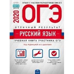 ОГЭ 2020 Русский язык. Отличный результат (под ред. Цыбулько И.П.) Национальное Образование