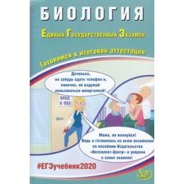 ЕГЭ 2020 Биология (Калинова Г.С.,Прилежаева Л.Г.) (57378), (Интеллект-Центр, 2020), c.192