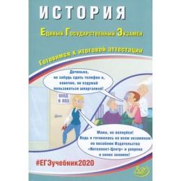 ЕГЭ 2020 История (Артасов И.А.,Мельникова О.Н.) (57446), (Интеллект-Центр, 2020), c.240