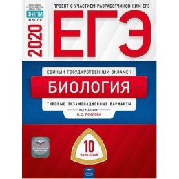 ЕГЭ 2020 Биология. Типовые экзаменационные варианты (10 вариантов) (под ред. Рохловой В.С.) Национальное Образование