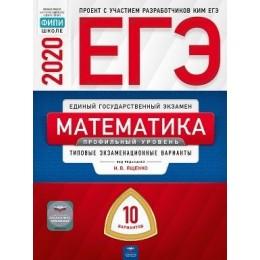 ЕГЭ 2020 Математика. Типовые экзаменационные варианты (10 вариантов) (профильный уровень) (Ященко И.В.) Национальное Образование