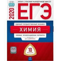ЕГЭ 2020 Химия. Типовые экзаменационные варианты (10 вариантов) (под ред. Добротина Д.Ю.) Национальное Образование
