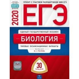 ЕГЭ 2020 Биология. Типовые экзаменационные варианты (30 вариантов) (под ред. Рохловой В.С.) Национальное Образование
