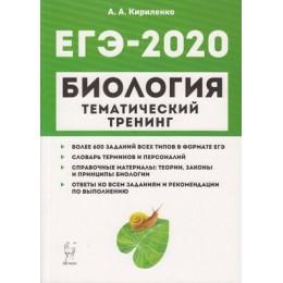 ЕГЭ 2020 Биология. Тематический тренинг (более 600 заданий) (Кириленко А.А.) (12895), (Легион, 2019), c.384