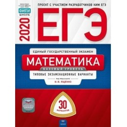 ЕГЭ 2020 Математика. Типовые экзаменационные варианты (30 вариантов) (базовый уровень) (под ред. Ященко И.В.) Национальное Образование