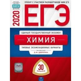 ЕГЭ 2020 Химия. Типовые экзаменационные варианты (30 вариантов) (под ред. Добротина Д.Ю.) Национальное Образование