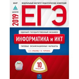 ЕГЭ-2019. Информатика и ИКТ. Типовые экзаменационные варианты / 10 вариантов