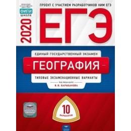 ЕГЭ 2020 География. Типовые экзаменационные варианты (10 вариантов) (под ред. Барабановой В.В.) Национальное Образование