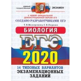 ЕГЭ 2020 Биология. Типовые варианты экзаменационных заданий (14 вариантов) (Мазяркина Т.В., Первак С.В.) (к нов.офиц.версии) (149736), (Экзамен, 2020), c.168