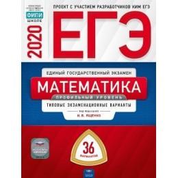 ЕГЭ 2020 Математика. Типовые экзаменационные варианты (36 вариантов) (профильный уровень) (под ред. Ященко И.В.) Национальное Образование