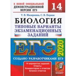 ЕГЭ 2020 Биология. Типовые варианты экзаменационных заданий (14 вариантов) (Мазяркина Т.В., Первак С.В.) (к нов.офиц.версии) (49521), (Экзамен, 2020), c.168