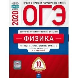 ОГЭ 2020 Физика. Типовые экзаменационные варианты (30 вариантов) (под ред. Камзеевой Е.Е.) Национальное Образование