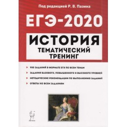 ЕГЭ 2020 История. Тематический тренинг (900 заданий базового, повышенного и высокого уровней) (под ред. Пазина Р.В.) (12703), (Легион, 2019), c.528